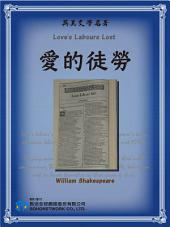 Love's Labours Lost (愛的徒勞)