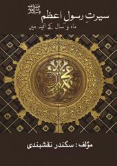 Seerat e Rasool e Azam (SalAllaho elehe wasalim) by Sikander Naqshbandi: Seerat e Rasool e Azam (SalAllaho elehe wasalim) by Sikander Naqshbandi