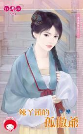 辣丫頭的孤傲爺~春光無限好之三: 禾馬文化紅櫻桃系列846