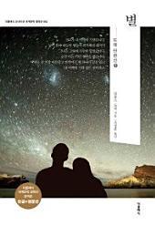 별더클래식 세계문학 컬렉션 82