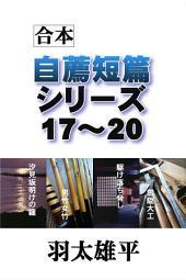 合本 自薦短編シリーズ17~20