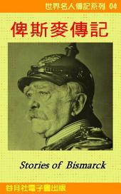 俾斯麥傳記: 世界名人傳記系列4 Bismarck
