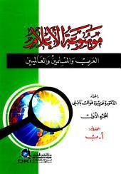 موسوعة الأعلام (العرب والمسلمين والعالميين) 1-4 ج1