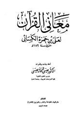 معاني القرآن - تقديم