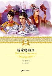 杨家将演义: 二十一世纪少年文学必读经典
