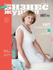 Бизнес-журнал, 2014/10: Костромская область