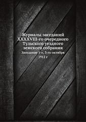 Журналы заседаний XXXXVIII-го очередного Тульского уездного земского собрания