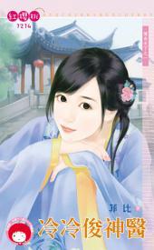 冷冷俊神醫~傳奇天下之一: 禾馬文化紅櫻桃系列1087