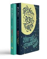 Good Night Stories for Rebel Girls   Gift Box Set PDF