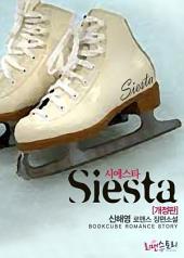 [세트] 시에스타 (Siesta) (개정판) (전2권/완결)