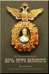 Елизавета Петровна (Дочь Петра Великого)