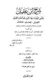 شرح ابن عقيل - ج 1