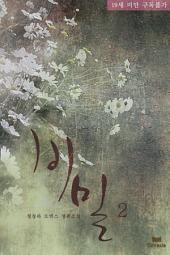 비밀(개정판) 2/2
