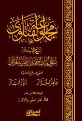 مجموعة الفتاوى لشيخ الإسلام تقي الدين أحمد بن تيمية الحرّاني: المجلد الثامن عشر : قتالُ أهلِ البغيِ والإقرارُ