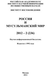 Россия и мусульманский мир: Выпуски 2-2012