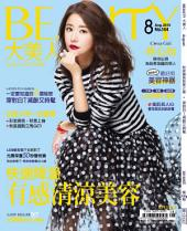 BEAUTY大美人NO.144 (2015年8月號): 快速降溫 有感清涼美容
