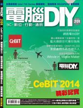 電腦DIY 04月號/2014 第201期: 德國漢諾威國際電腦展 精彩記實