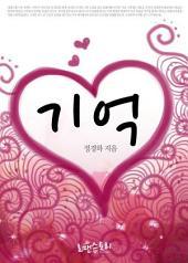 [세트] 기억(전2권/완결)