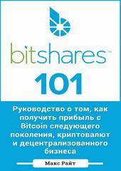 Макс Райт - BitShares 101