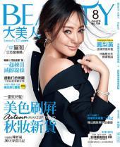 BEAUTY大美人NO.156 (2016年8月號): 美色刷屏 秋妝新貨