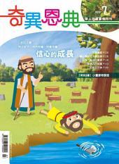 信心的成長: 奇異恩典兒童靈修月刊2016年07月號