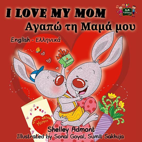 I Love My Mom                                 PDF