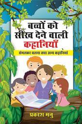Bachchon ko Seekh Dene Wali Kahaniyan : Sambhalakar Chalna aur Anya Kahaniyan : बच्चों को सीख देने वाली कहानियाँ: सँभलकर चलना तथा अन्य कहानियाँ
