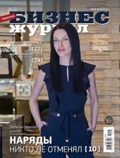 Бизнес-журнал, 2015/05: Тюменская область