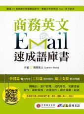 商務英文Email速成語庫書
