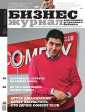 Бизнес-журнал, 2008/07: Пензенская область