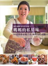 阿芳老師手做美食全紀錄: 媽媽的私房味