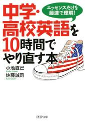 中学・高校英語を10時間でやり直す本: エッセンスだけを最速で理解!