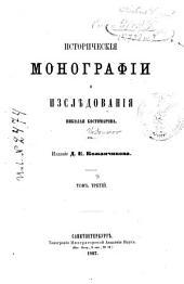 Историческія монографіи и изслѣдованія: Том 3