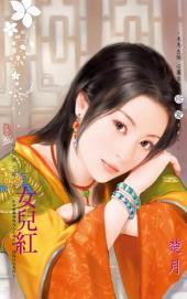 女兒紅~祥龍鎮之嫁 卷三: 禾馬文化珍愛系列318