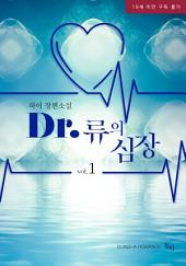 Dr.류의 심장 1/2