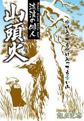 流浪の俳人 山頭火: 第 1 巻