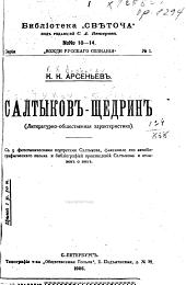Салтыков-Щедрин: литературно-общественная характеристика