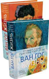 Ван Гог. Жизнь.: в двух томах