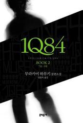 [50% 할인]1Q84 Book2