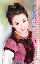護衛公主: 禾馬文化甜蜜口袋系列369