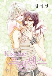 Kiss me 프린세스 (키스미프린세스): 9화