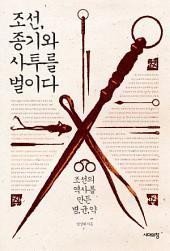 조선 종기와 사투를 벌이다: 조선의 역사를 만든 병, 균, 약