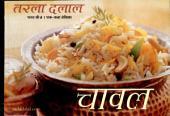 Chawal ( Hindi )