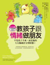 教孩子跟情緒做朋友:不是孩子不乖,而是他的左右腦處於分裂狀態!(0~12歲的全腦情緒教養法): The Whole-Brain Child: 12 Strategies to Nurture Your Child's Developing Mind