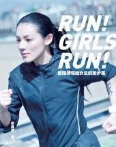 歐陽靖寫給女生的跑步書: 連我都能跑了,妳一定也可以!