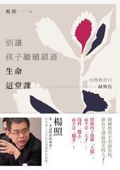 別讓孩子繼續錯過生命這堂課: 台灣教育的缺與盲