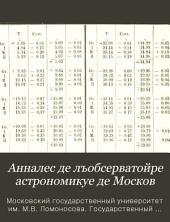 Annales de l'Observatoire astronomique de Moscow: Volumes3à4