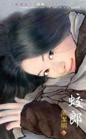 蛟郎~妖惑之二: 禾馬珍愛小說1974