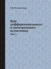 Курс дифференциального и интегрального исчисления: Том 1