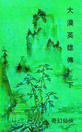 大漠英雄傳 下: 蜀山劍俠傳系列叢書